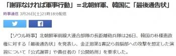 news「謝罪なければ軍事行動」=北朝鮮軍、韓国に「最後通告状」