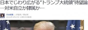 """news日本でじわり広がる""""トランプ大統領""""待望論"""