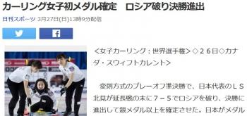 newsカーリング女子初メダル確定 ロシア破り決勝進出