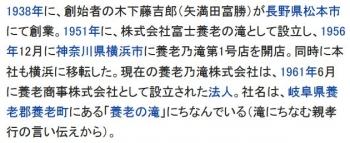 wiki養老乃瀧1