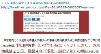 ten<JR連続不審火>43歳被告に懲役4年の実刑判決