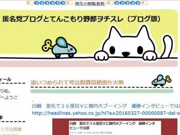 ten匿名党ブログとてんこもり野郎ヲチスレ(ブログ版)