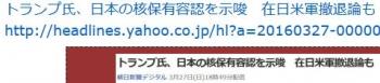 tenトランプ氏、日本の核保有容認を示唆 在日米軍撤退論も