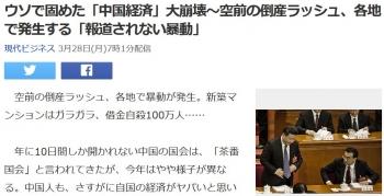 newsウソで固めた「中国経済」大崩壊~空前の倒産ラッシュ、各地で発生する「報道されない暴動」