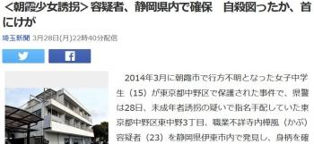 news<朝霞少女誘拐>容疑者、静岡県内で確保 自殺図ったか、首にけが