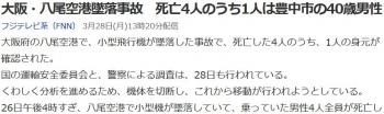 news大阪・八尾空港墜落事故 死亡4人のうち1人は豊中市の40歳男性