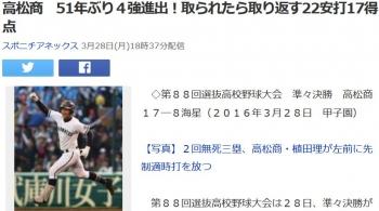 news高松商 51年ぶり4強進出!取られたら取り返す22安打17得点