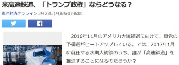 news米高速鉄道、「トランプ政権」ならどうなる?