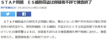 newsSTAP問題 ES細胞窃盗は容疑者不詳で捜査終了
