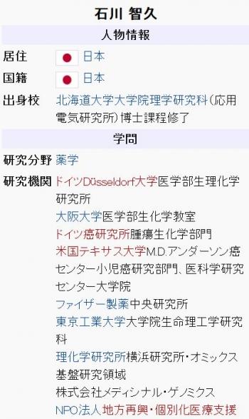 wiki石川智久 (薬物動態学者)