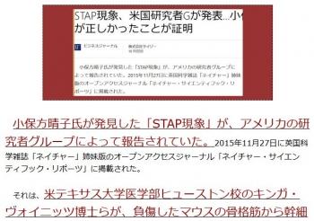 tenSTAP現象、米国研究者Gが発表…小保方晴子氏の研究が正しかったことが証明