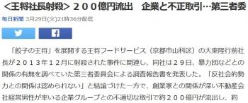 news<王将社長射殺>200億円流出 企業と不正取引…第三者委