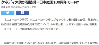 newsケネディ大使が桜植樹=日本庭園100周年で―NY
