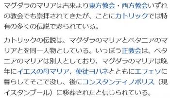 wikiマグダラのマリア2