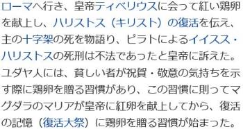 wikiマグダラのマリア3