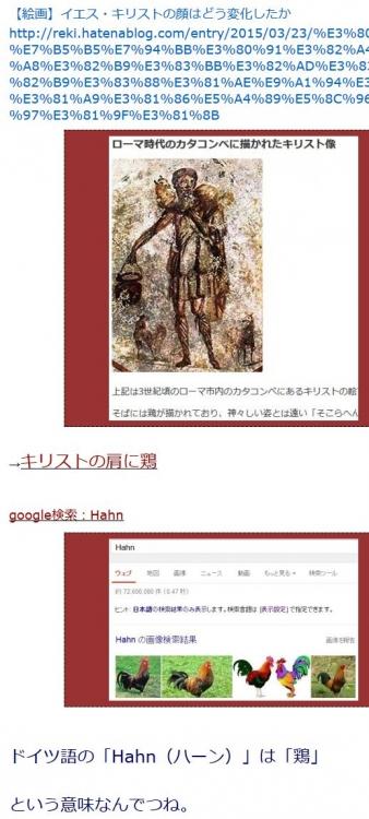 tenキリストの肩に鶏 ドイツ語の「Hahn(ハーン)」は「鶏」という意味