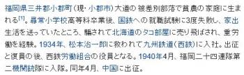 wiki上杉佐一郎 (1)