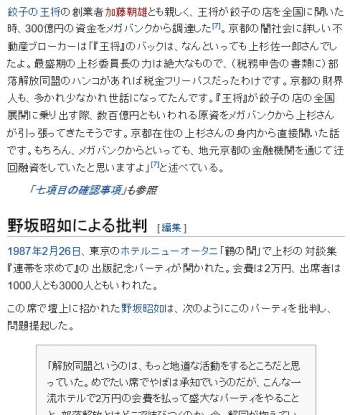 wiki上杉佐一郎 (2)