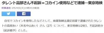 newsタレント高部さん不起訴=コカイン使用などで逮捕―東京地検