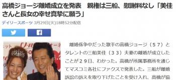 news高橋ジョージ離婚成立を発表 親権は三船、慰謝料なし「美佳さんと長女の幸せ真摯に願う」