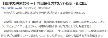 news「総理の決断なら…」同日選仕方ない?公明・山口氏