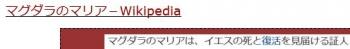 tenマグダラのマリア2