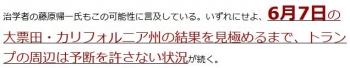 "ten日本でじわり広がる""トランプ大統領""待望論―対米自立か隷属か―"