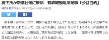 news橋下氏が新潮社側に敗訴 親族経歴巡る記事「公益目的」