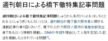 wiki週刊朝日による橋下徹特集記事問題
