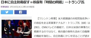 news日本に自主防衛促す=核保有「時間の問題」―トランプ氏