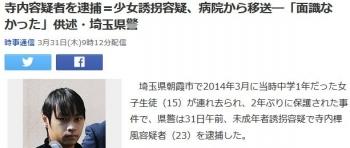 news寺内容疑者を逮捕=少女誘拐容疑、病院から移送―「面識なかった」供述・埼玉県警