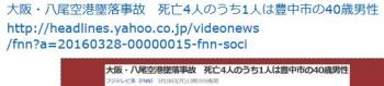 ten大阪・八尾空港墜落事故 死亡4人のうち1人は豊中市の40歳男性