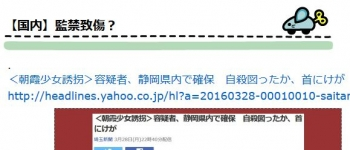 ten<朝霞少女誘拐>容疑者、静岡県内で確保 自殺図ったか、首にけが