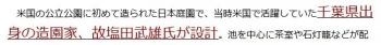 tenケネディ大使が桜植樹=日本庭園100周年で―NY2