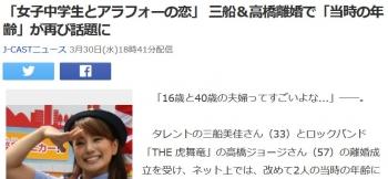 news「女子中学生とアラフォーの恋」 三船&高橋離婚で「当時の年齢」が再び話題に