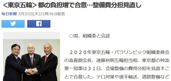 news<東京五輪>都の負担増で合意…整備費分担見直し