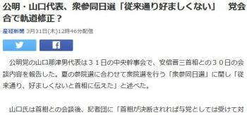 news公明・山口代表、衆参同日選「従来通り好ましくない」 党会合で軌道修正?