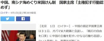 news中国、南シナ海めぐり米国けん制 国家主席「主権犯す行動認めず」