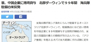 news豪、中国企業に港湾貸与 北部ダーウィンで99年間 海兵隊駐留の米反発