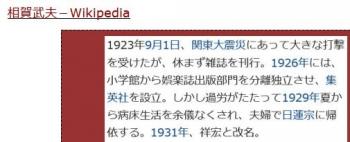 ten相賀武夫