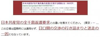 ten日本共産党の全千島返還要求