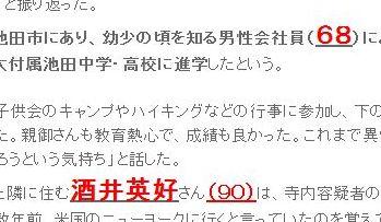 tok寺内容疑者は大阪の名門中の名門中高出身だった…「子供会ではリーダー的、親御さんも教育熱心」