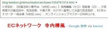 tokECネットワーク 寺内樺風