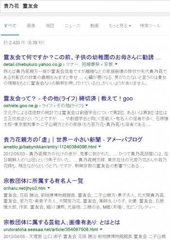 sea貴乃花 霊友会
