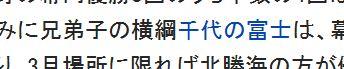 wiki北勝海信芳1