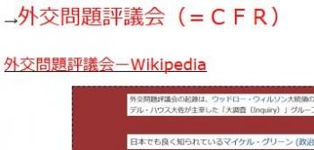 ten外交問題評議会 (1)