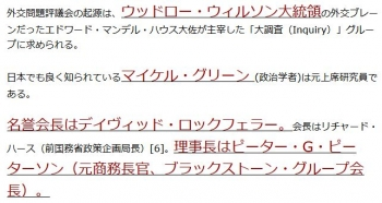 ten外交問題評議会 (2)