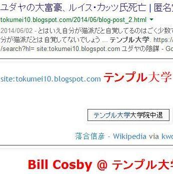 tokBill Cosby @ テンプル大学
