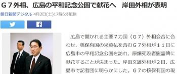 newsG7外相、広島の平和記念公園で献花へ 岸田外相が表明