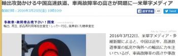 news輸出攻勢かける中国高速鉄道、車両故障率の高さが問題に―米華字メディア